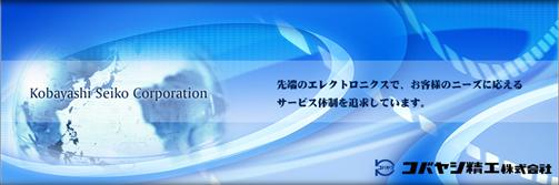 コバヤシ精工は先端のエレクトロニクスで、お客様のニーズに応えるサービス体制を追求しています。