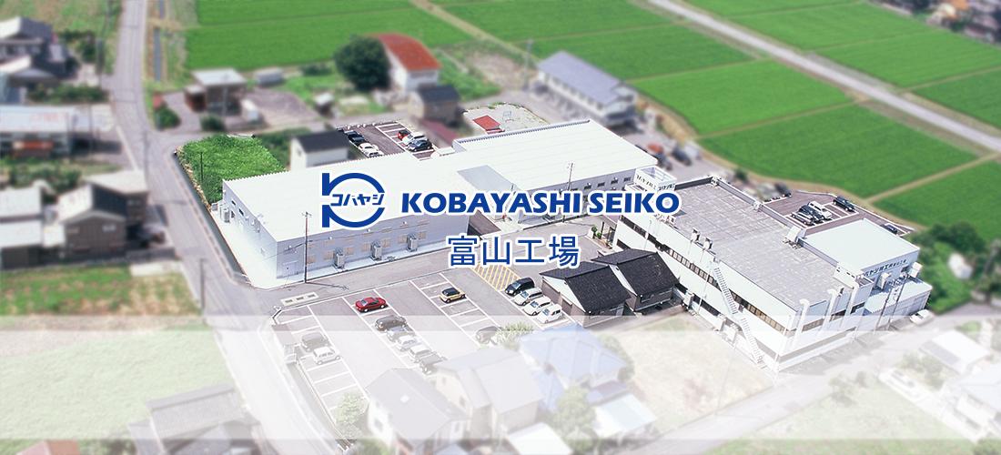 主要設備紹介 富山工場
