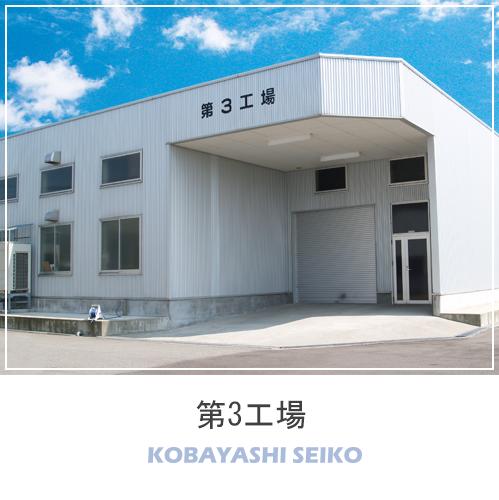 コバヤシ精工株式会社の富山工場、第3工場イメージ画像